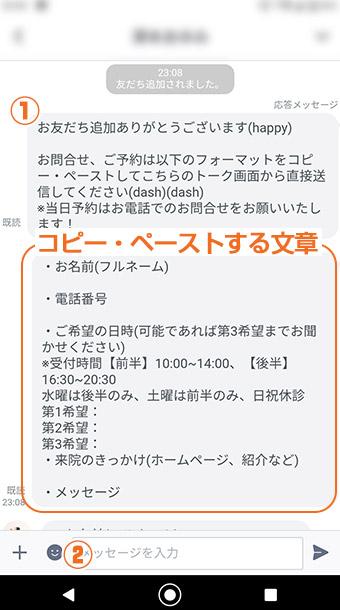 LINE予約画像01