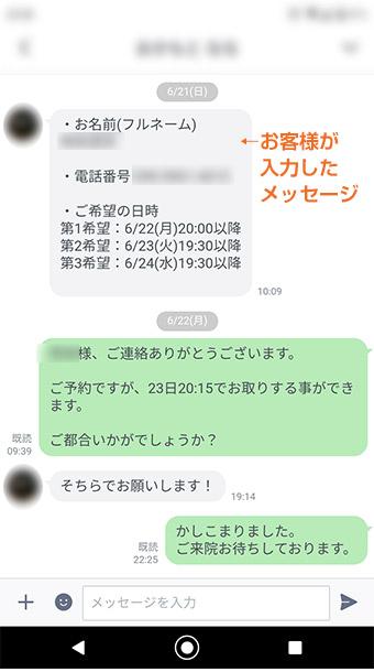 LINE予約画像04