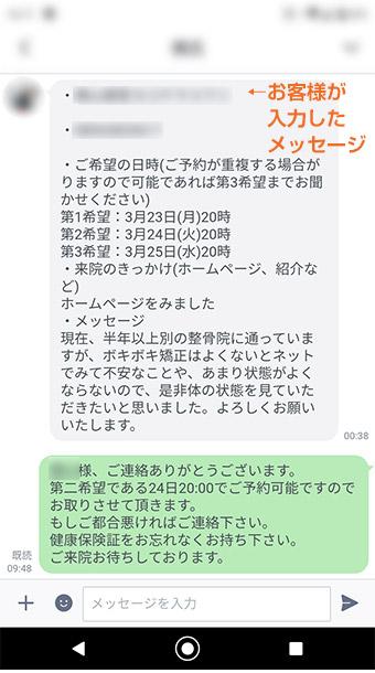 LINE予約画像05