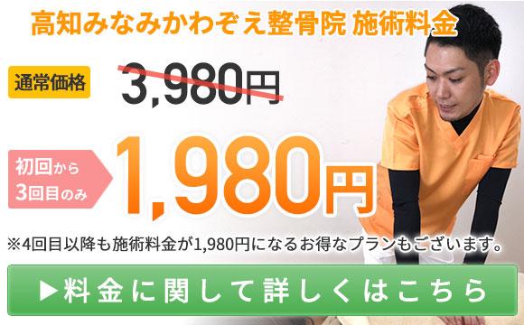 みなみかわぞえ整骨院施術料金:初回から3回目まで1,980円